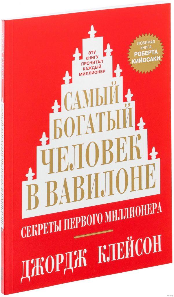 Джордж Сэмюэль Клейсон «Самый богатый человек в Вавилоне. Секреты первого миллионера»
