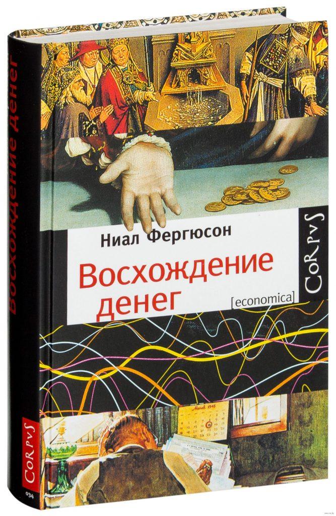 Найл Фергюсон «Восхождение денег»