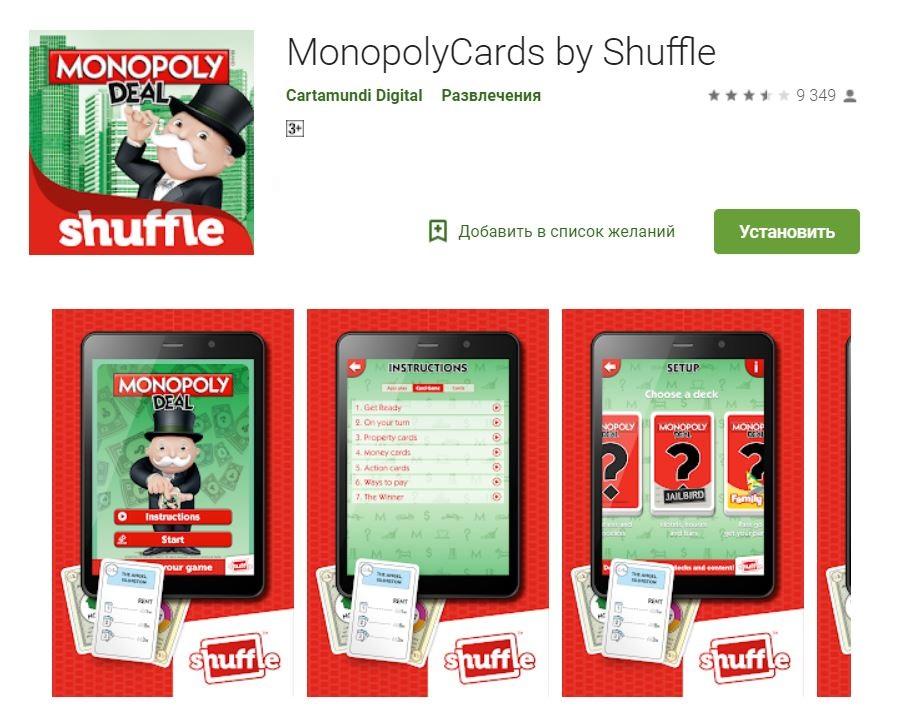 monopoly shuffle